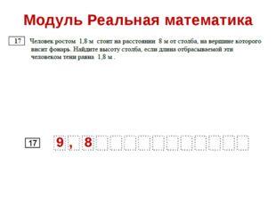 Модуль Реальная математика 9 , 8