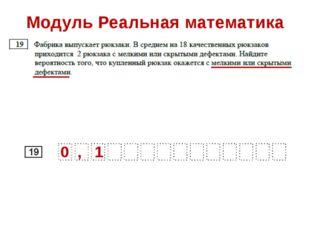 Модуль Реальная математика 0 , 1