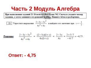 Часть 2 Модуль Алгебра Ответ: - 4,75
