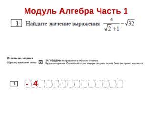 Модуль Алгебра Часть 1 - 4