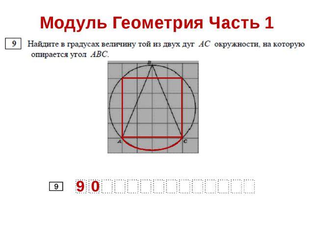 Модуль Геометрия Часть 1 9 0
