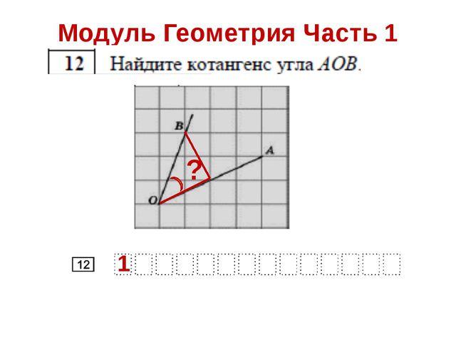 Модуль Геометрия Часть 1 1 ?