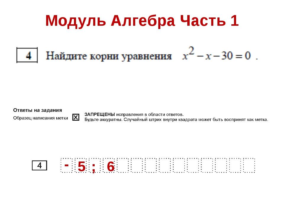Модуль Алгебра Часть 1 - 5 ; 6