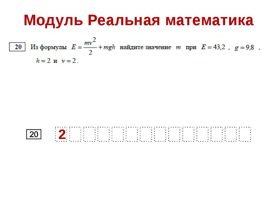 Модуль Реальная математика 2