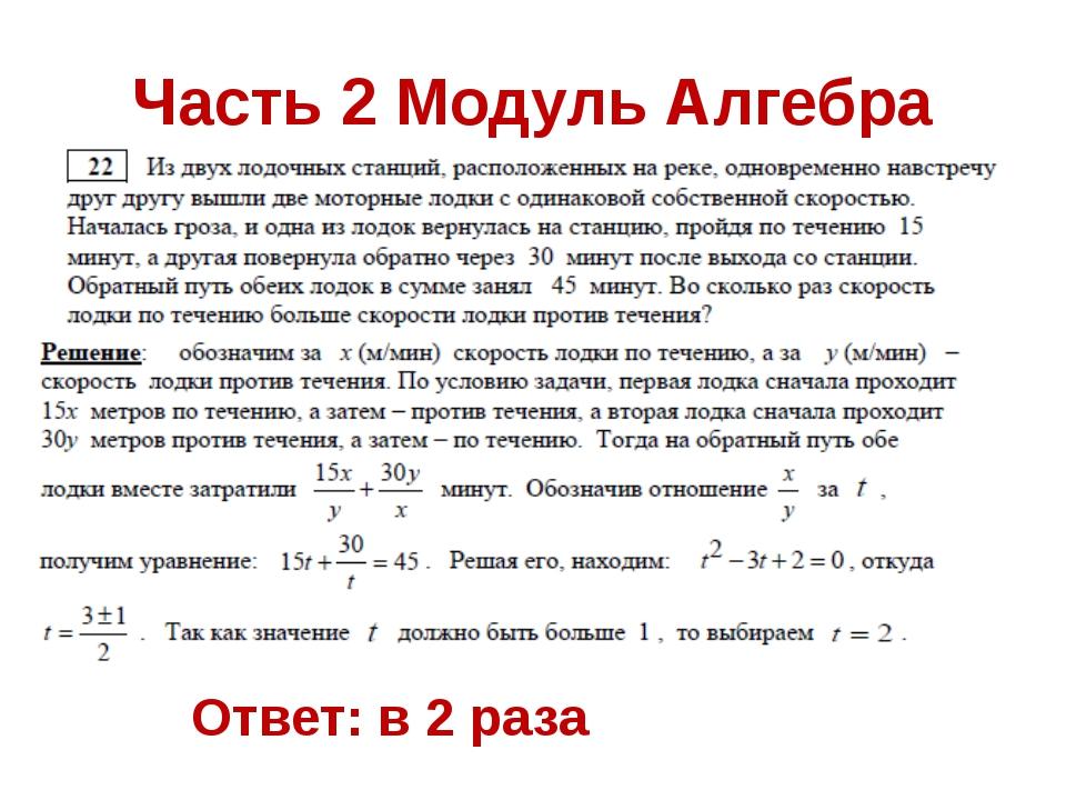Часть 2 Модуль Алгебра Ответ: в 2 раза