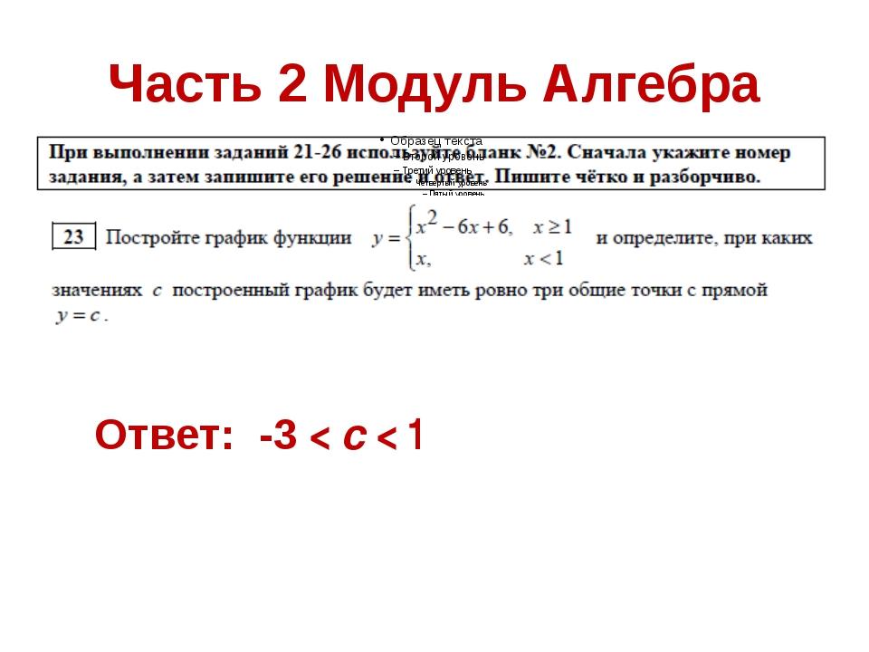 Часть 2 Модуль Алгебра Ответ: -3 < c < 1