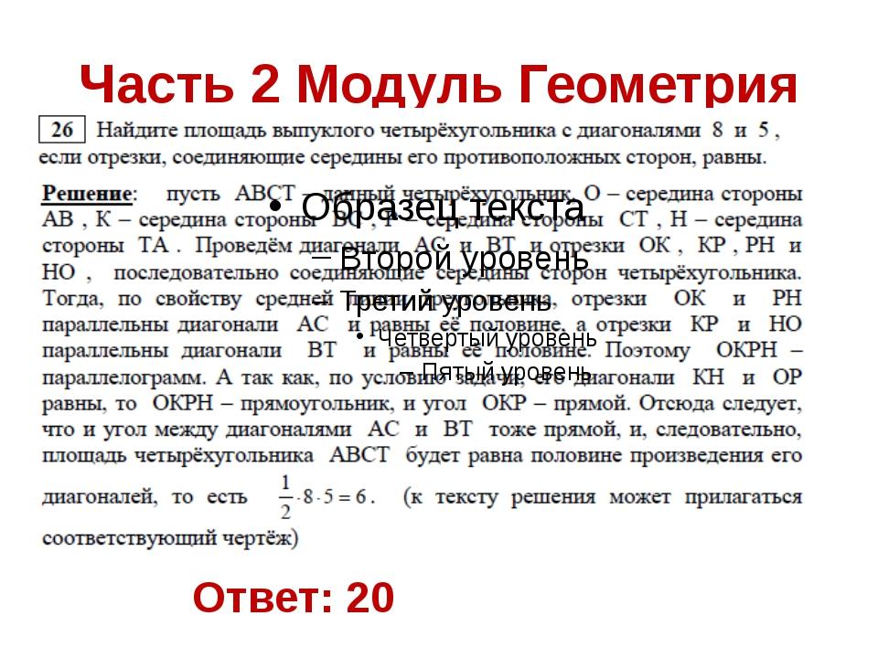 Часть 2 Модуль Геометрия Ответ: 20