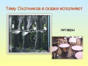 Тему Охотников в сказке исполняют литавры