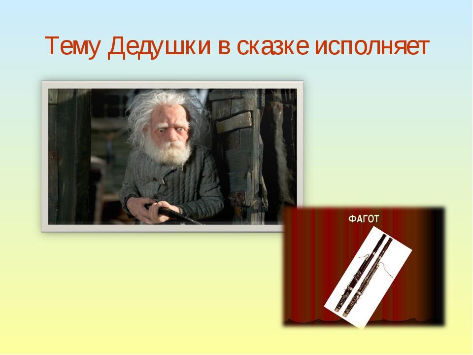 Тему Дедушки в сказке исполняет