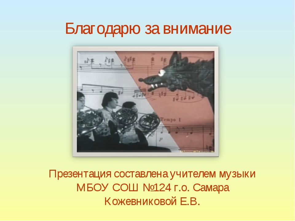 Благодарю за внимание Презентация составлена учителем музыки МБОУ СОШ №124 г....