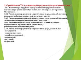 3.3.Требования ФГОС к развивающей предметно-пространственной среде : 3.3.1. Р