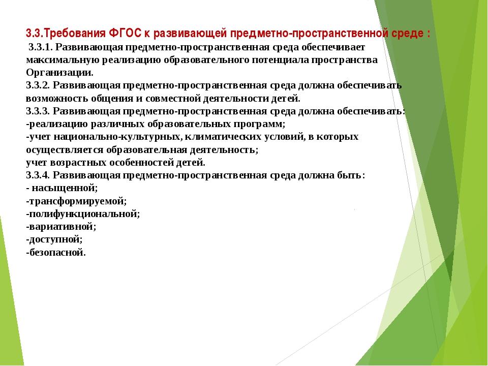 3.3.Требования ФГОС к развивающей предметно-пространственной среде : 3.3.1. Р...