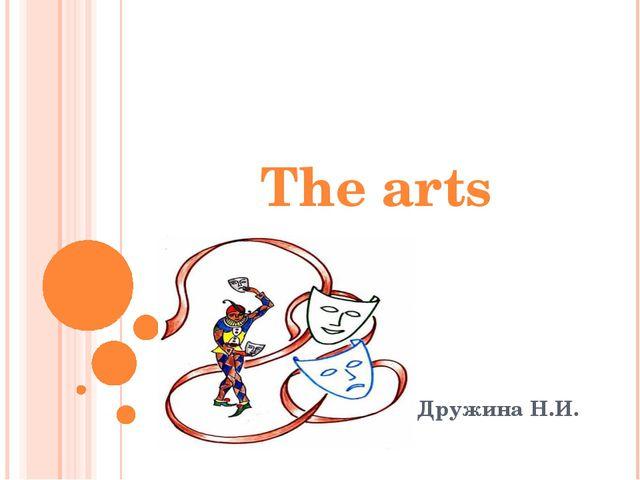 The arts Дружина Н.И.