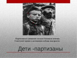 Дети -партизаны Партизанское движение оказало большую помощь Советской Армии