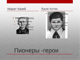 Пионеры -герои Марат Казей Валя Котик