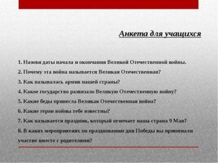 1. Назови даты начала и окончания Великой Отечественной войны. 2. Почему эта