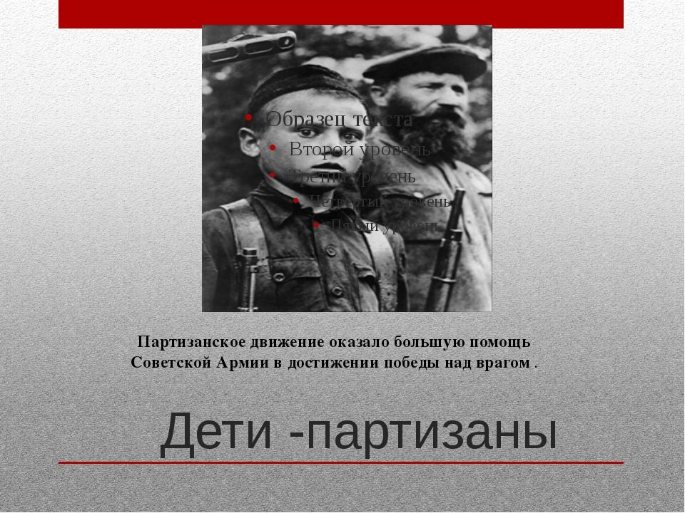 Дети -партизаны Партизанское движение оказало большую помощь Советской Армии...