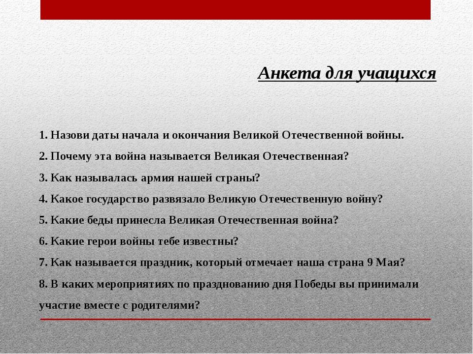 1. Назови даты начала и окончания Великой Отечественной войны. 2. Почему эта...