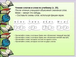 Чтение слогов и слов по учебнику (с. 25). После чтения учащиеся объясняют зна