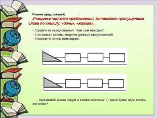 Чтение предложений. Учащиеся читают предложения, вставляют пропущенные слова