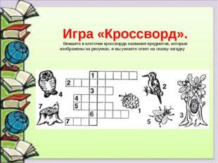 Игра «Кроссворд». Впишите в клеточки кроссворда названия предметов, которые и