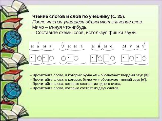 Чтение слогов и слов по учебнику (с. 25). После чтения учащиеся объясняют зна...
