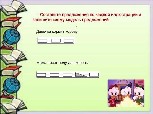 – Составьте предложения по каждой иллюстрации и запишите схему-модель предлож...