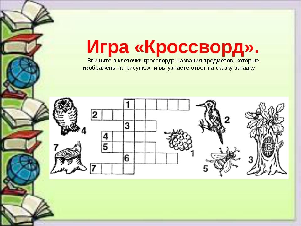 Игра «Кроссворд». Впишите в клеточки кроссворда названия предметов, которые и...