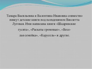 Тамара Васильевна и Валентина Ивановна совместно пишут детские книги под псев