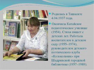 Родилась в Ташкенте 4.04.1937 года. Окончила Катайское педагогическое училищ