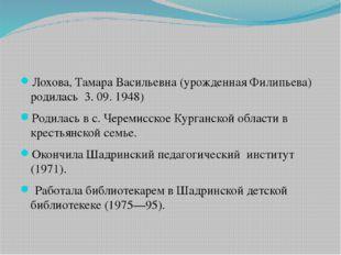 Лохова, Тамара Васильевна (урожденная Филипьева) родилась 3. 09. 1948) Родил