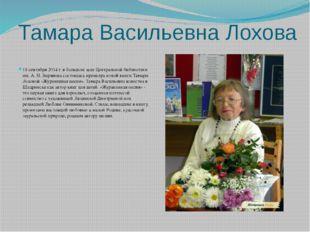 Тамара Васильевна Лохова 18 сентября 2014 г. в большом зале Центральной библи