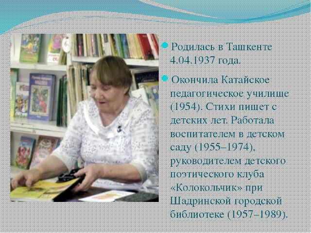 Родилась в Ташкенте 4.04.1937 года. Окончила Катайское педагогическое училищ...