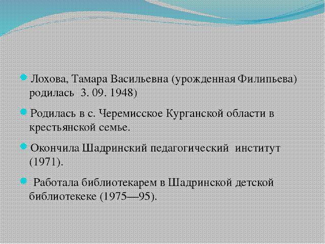 Лохова, Тамара Васильевна (урожденная Филипьева) родилась 3. 09. 1948) Родил...