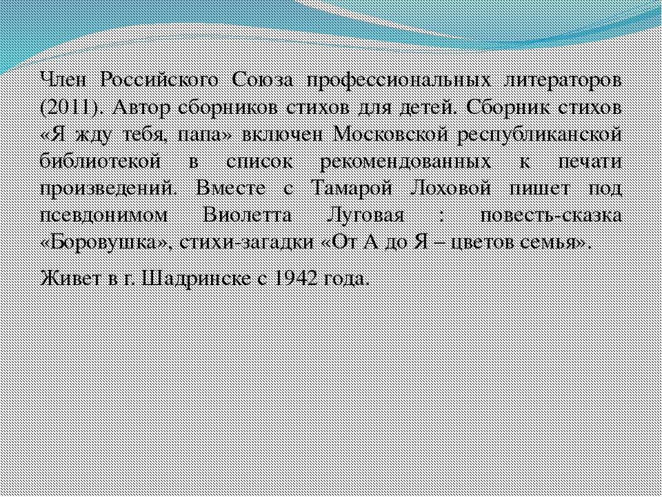 Член Российского Союза профессиональных литераторов (2011). Автор сборников с...