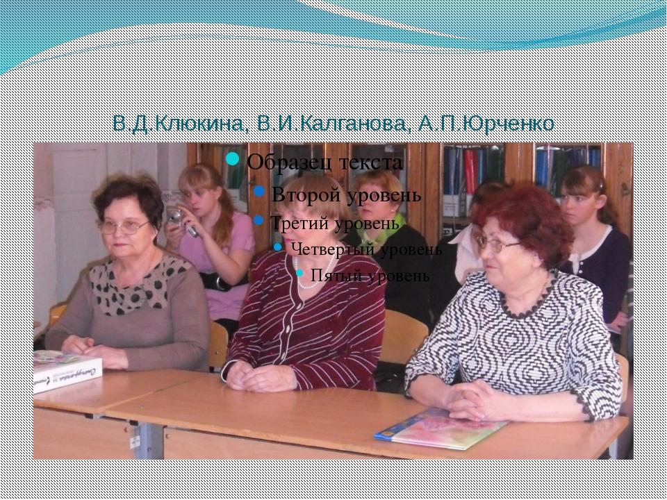 В.Д.Клюкина, В.И.Калганова, А.П.Юрченко