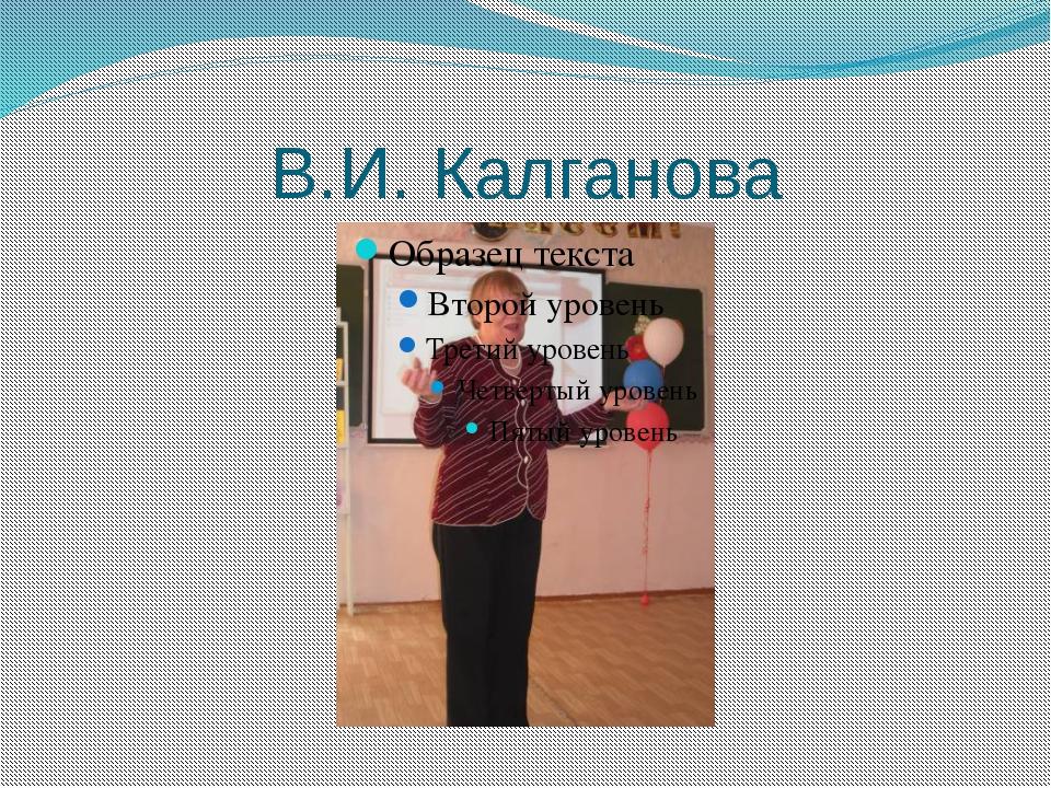 В.И. Калганова