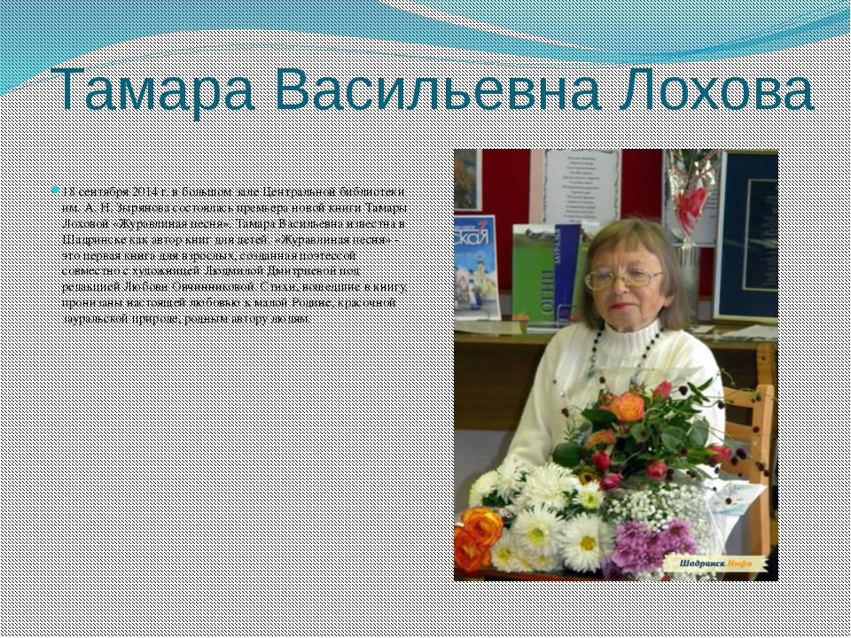 Тамара Васильевна Лохова 18 сентября 2014 г. в большом зале Центральной библи...