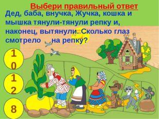 Выбери правильный ответ Два цыплёнка стоят, Два в скорлупке сидят, Шесть я