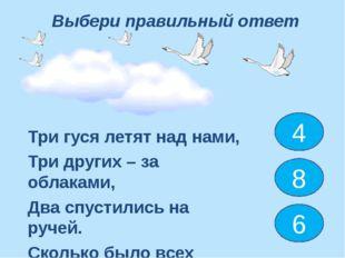 Выбери правильный ответ Семь листьев Вася сам собрал, Два листика Алеша дал.