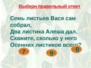 Выбери правильный ответ 5 10 8 У стены стоят кадушки. В каждой ровно по 2 ляг