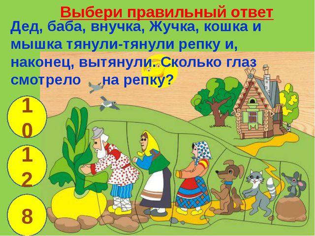 Выбери правильный ответ Два цыплёнка стоят, Два в скорлупке сидят, Шесть я...