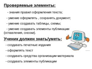 Проверяемые элементы: - знания правил оформления текста; - умение оформлять ,