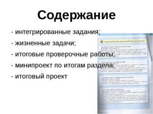Содержание - интегрированные задания; - жизненные задачи; - итоговые провероч