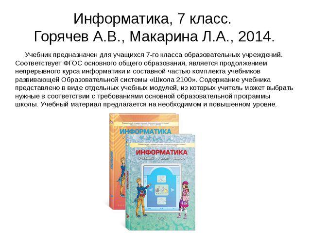 Информатика, 7 класс. Горячев А.В., Макарина Л.А., 2014. Учебник предназначен...