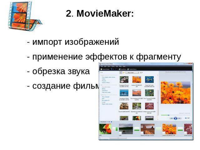 2. MovieMaker: - импорт изображений - применение эффектов к фрагменту - обрез...