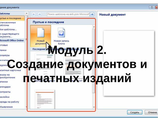 Модуль 2. Создание документов и печатных изданий