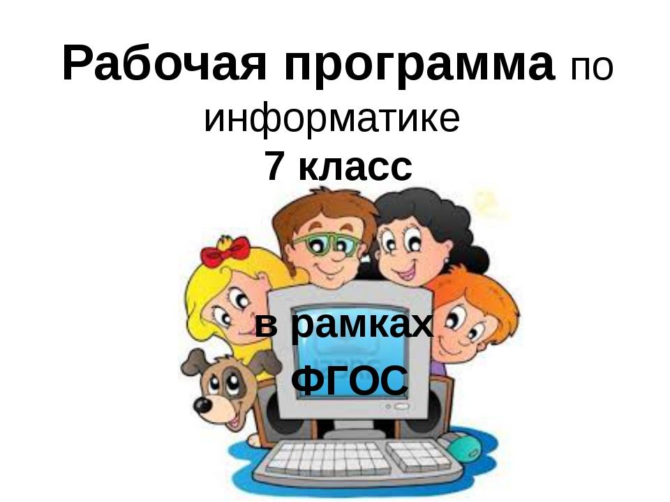 Рабочая программа по информатике 7 класс в рамках ФГОС