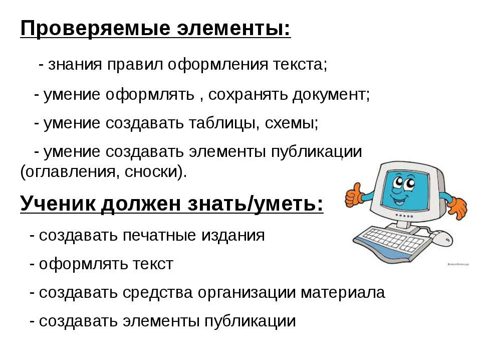 Проверяемые элементы: - знания правил оформления текста; - умение оформлять ,...