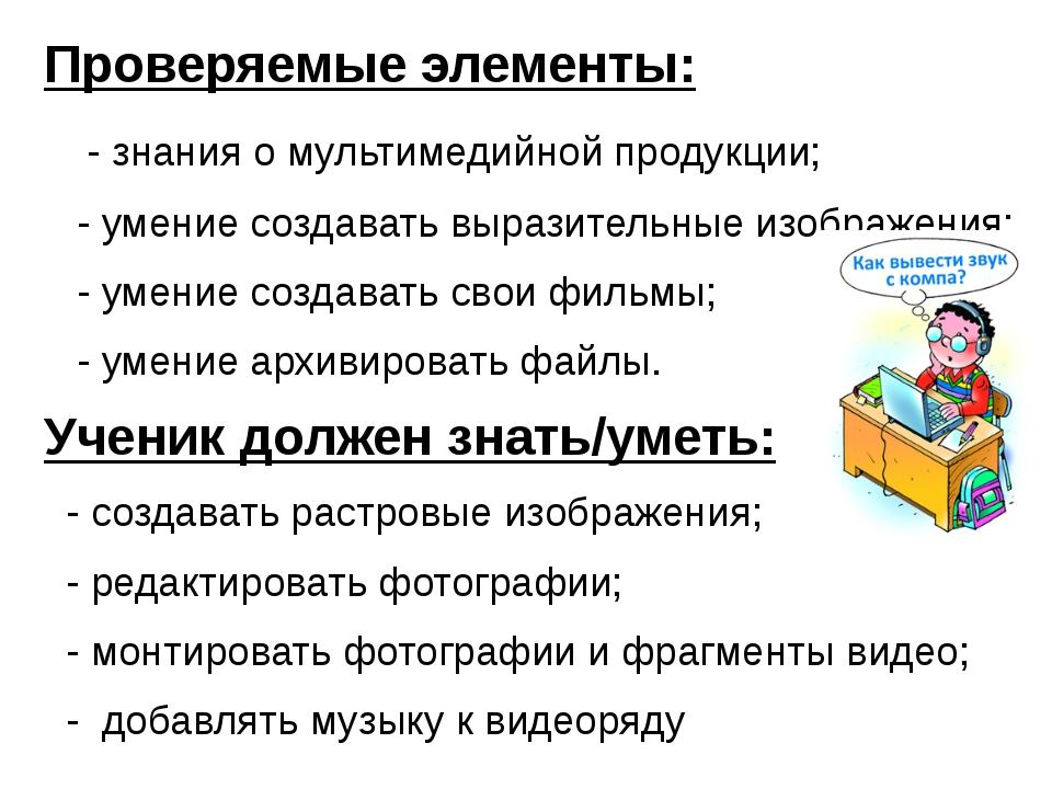Проверяемые элементы: - знания о мультимедийной продукции; - умение создавать...